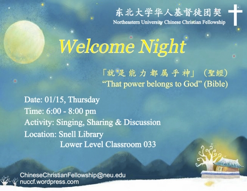 2015 Jan Welcome night