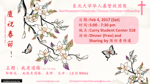 Nuccf2017春节flyer revised final.png